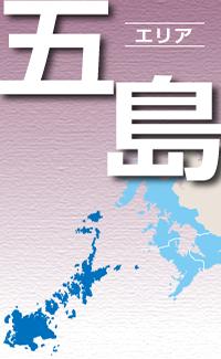 長崎県五島地域の広報誌