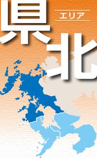 長崎県北部地域の広報誌