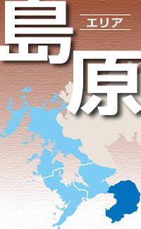 長崎県島原半島の広報誌