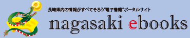 nagasaki ebooks | 長崎県電子書籍ポータルサイト