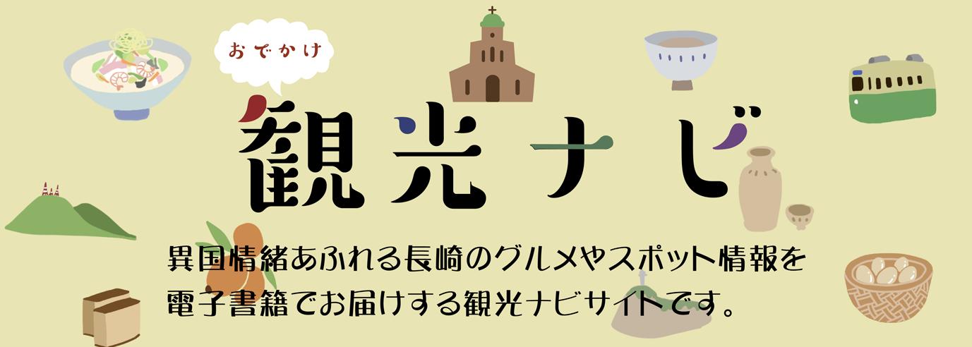 長崎 観光ナビ