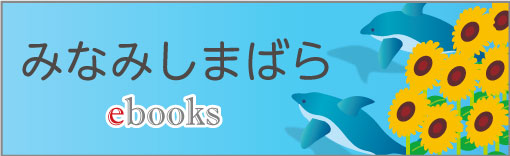 みなみしまばらebooks