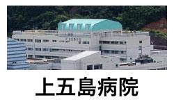 上五島病院