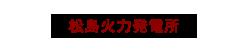 松島火力発電所