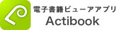 長崎県特化型デジタルブック閲覧アプリ!長崎ebooks