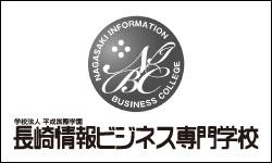 長崎情報ビジネス専門学校