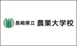長崎県立農業大学校