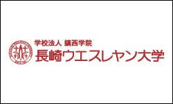 長崎ウエスレヤン大学