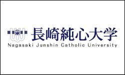 長崎純心大学